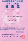 Bihokukouen_marathon_045